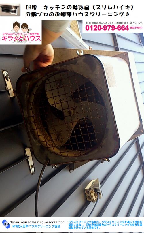 IH用スリムハイキの換気扇お掃除
