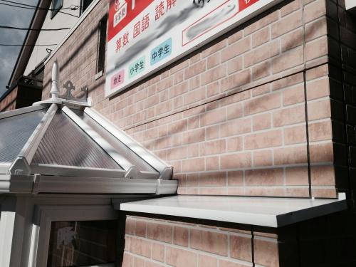 コンサバトリー増築部の屋根