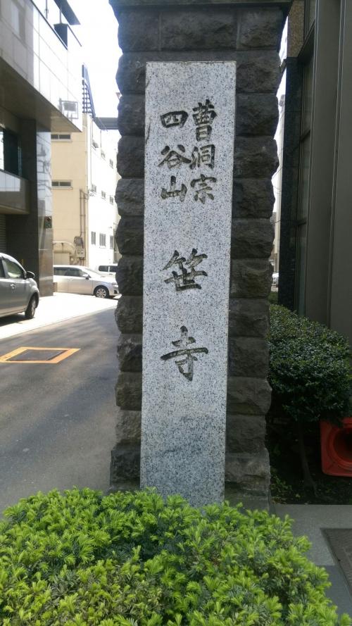 由緒ある四ツ谷の笹寺