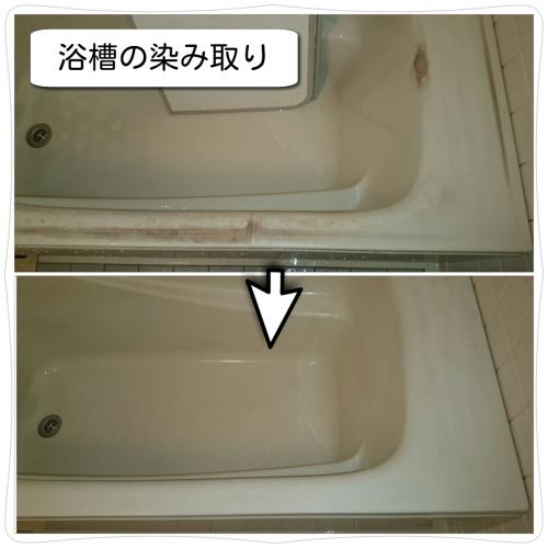浴槽のお掃除で取れない染み