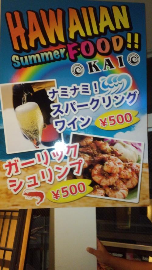 麻布十番祭りHawaiian Summer KAI !!