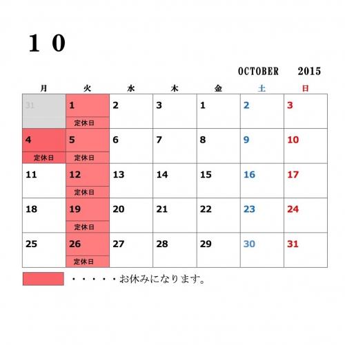 Ab uno(アブウーノ)10月のお休み