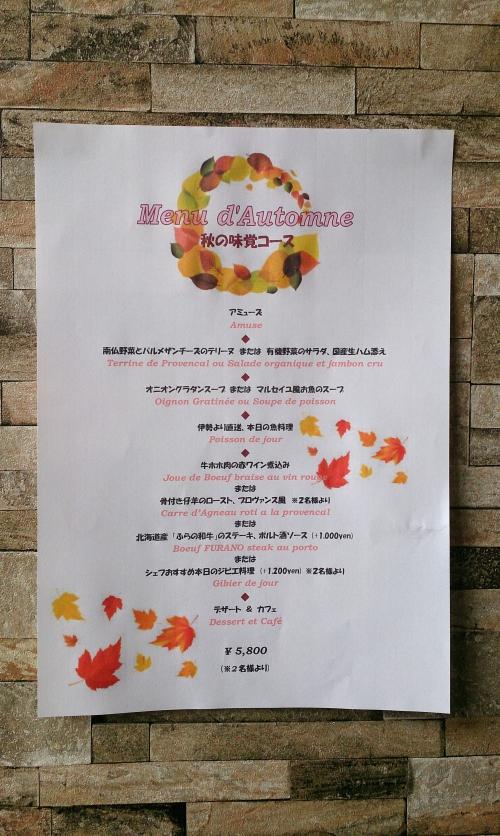 食欲の秋におすすめのディナーコース