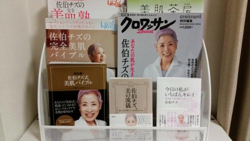 東急百貨店にてトークイベント