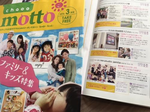 """春♡chaoo""""motto""""3月号に東郷クラス"""