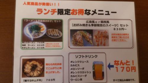 もちもちした生地で栄養満点の広島風お好み焼き【水戸市】