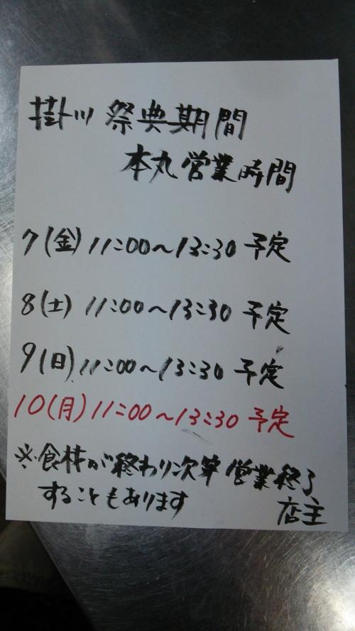 掛川祭り本丸営業時間のお知らせ