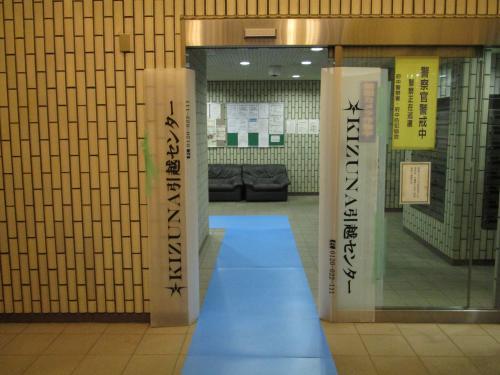 関東の格安単身引っ越しならKIZUNA引越しセンターへ