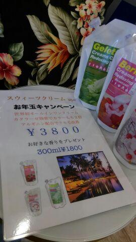 new☆スパ CreamsCream
