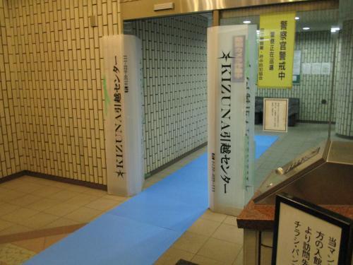 荻窪,高円寺の単身引っ越しは格安KIZUNA引越しセンター