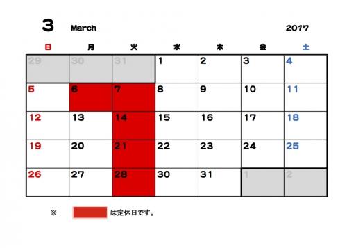 3月の定休日のお知らせ!
