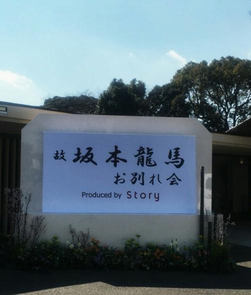 国民的に有名な坂本さんのお別れ会