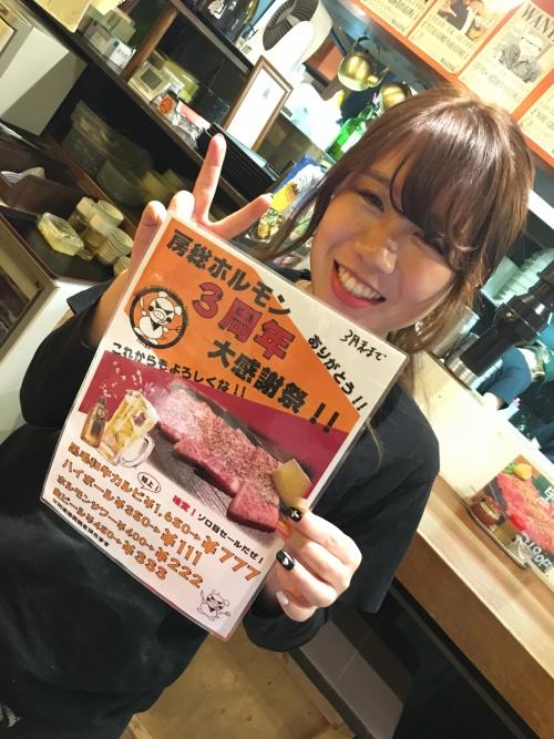 3周年感謝祭!黒毛和牛カルビ777円!3/22〜3/31まで
