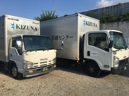 川崎市の単身引越しはKIZUNA引っ越しセンター
