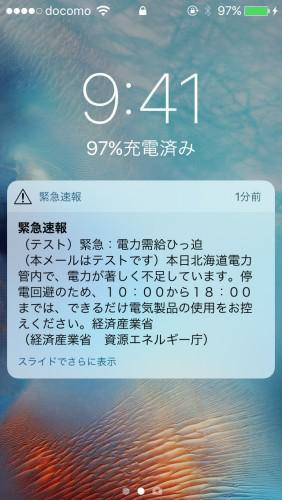 緊急速報!ケータイに北海道電力管内、電力不足の案内が!!