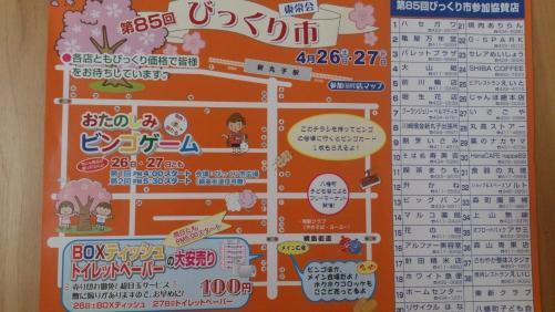 びっくり市オフィシャルポスター