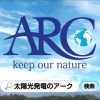株式会社アーク。北海道の太陽光発電はお任せください。
