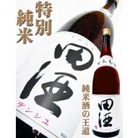 田酒(特別純米酒)4合瓶が入荷しました‼️