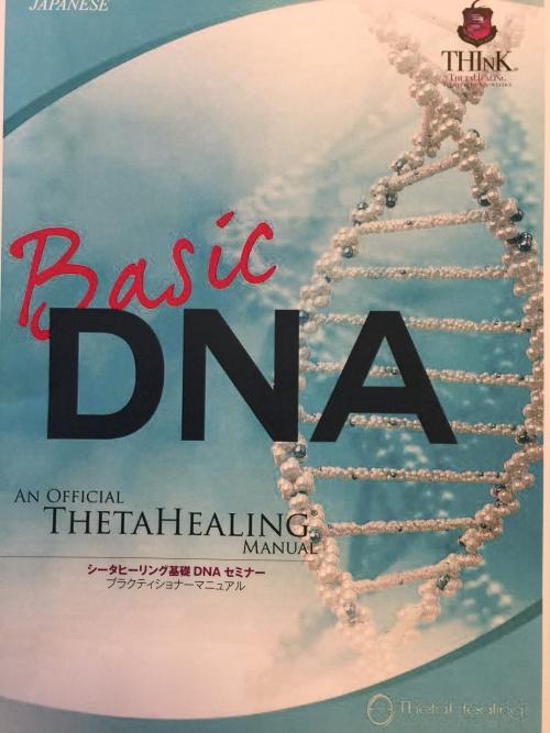 5/30〜6/1【基礎DNA】セミナー追加開催致します!