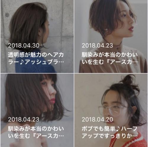 ニシムラ カナ ×【HAIR】 アースカラー