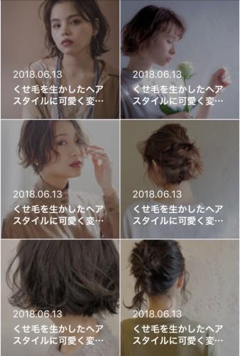 ニシムラ カナ ×【HAIR】 くせ毛を生かしたヘアスタイル