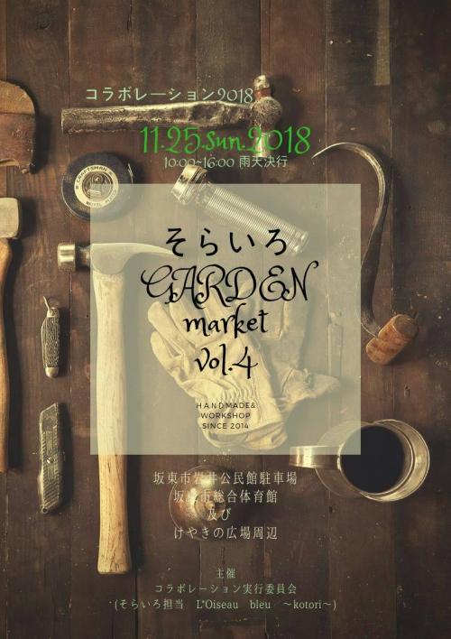 11月イベント坂東市『そらいろGARDEN Market』