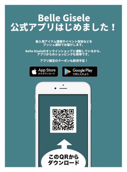 ベルジゼルの公式アプリができました!