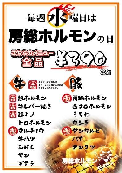 肉の日ホルモンday!焼肉食べよう!