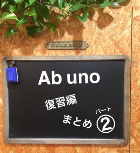 【アブウーノのブログまとめ②】