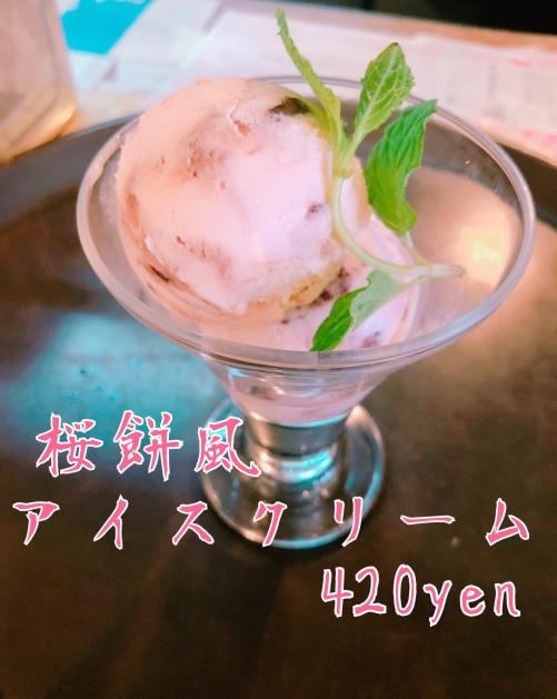 桜フェア〜つづき