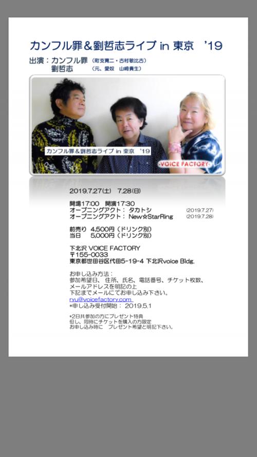 カンフル罪&劉 哲志 7/27 7/28東京ライブ