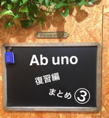 【アブウーノのブログまとめ③】