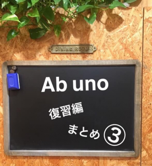 【アブウーノのblog更新】アブウーノのブログまとめ③