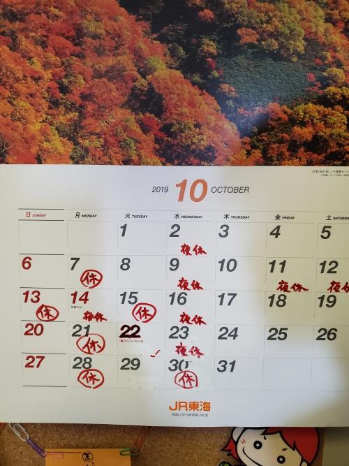10月のお休み…お知らせ