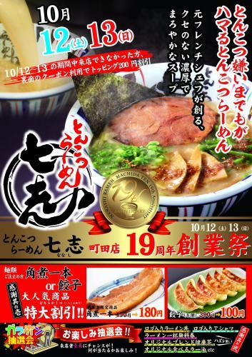 町田店19周年祭!10月12・13日開催!!