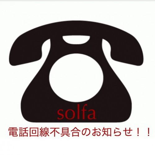電話回線の不具合のお知らせとお詫び!!