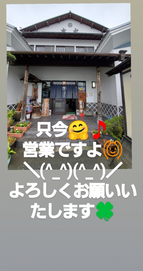 只今お店\(^_^)(^_^)/営業中