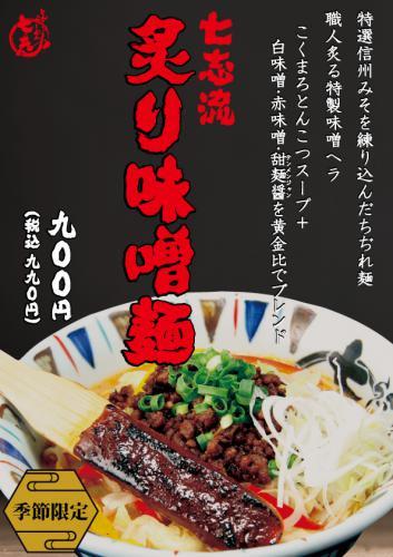 11月スタートの季節限定麺は「炙り味噌麺」