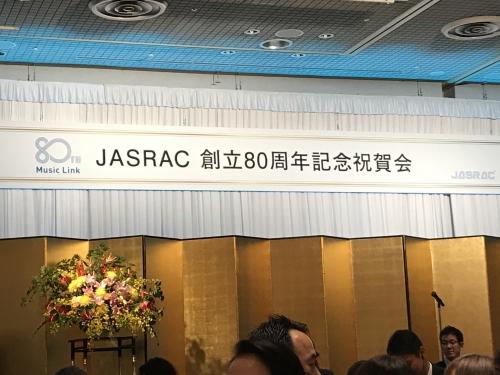 一般社団法人 日本音楽著作権協会 創立八十周年祝賀会