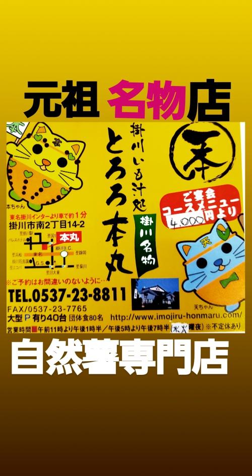 忘年会、掛川での新年会、ご宴会、法事、その他…ご予約相談OK