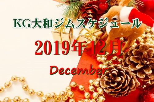 令和初の年末!12月のKG大和スケジュール