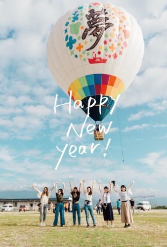 今年もよろしくお願い致します!