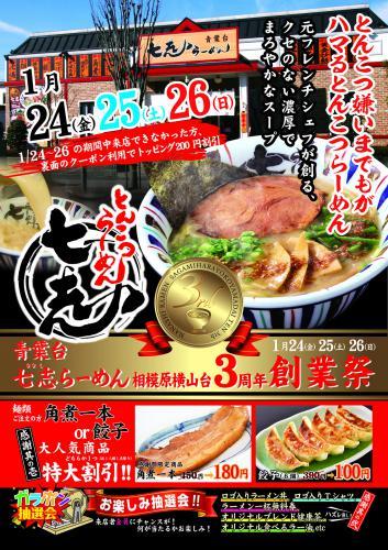 24日(金)~26日(日)は相模原横山台店3周年祭!