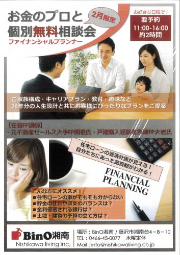 お金の相談。藤沢の工務店主催の個別無料相談会!