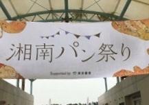 湘南パン祭りサポートします!