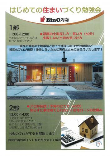 湘南で注文住宅建てるなら!住まいづくり勉強会。残り2席!