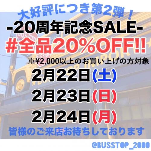 2月22日〜24日まで全品20%オフセールをします☆