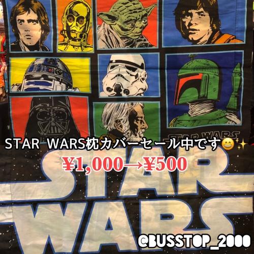 Star Wars枕カバーSALE中です!!