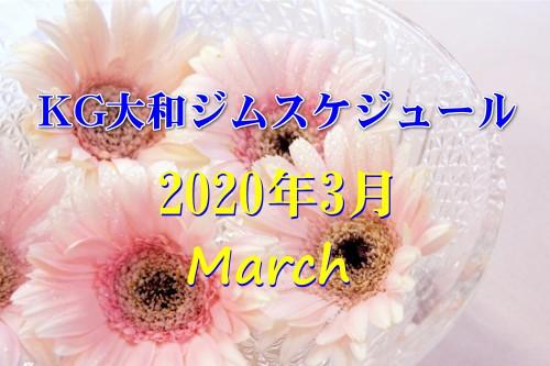 3月のKG大和ジムスケジュール!
