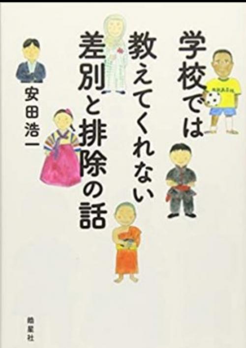 軽井沢市長の差別発言どう思いますか?